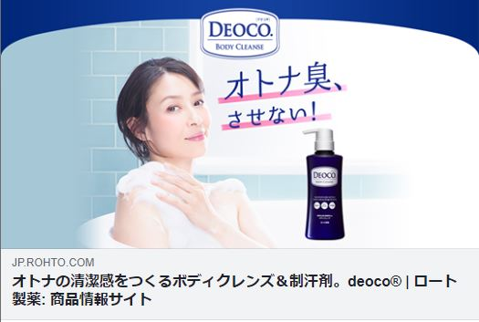 デオコ トップ画像