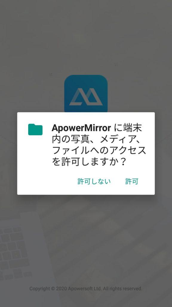 ApowerMirror ファイル認証