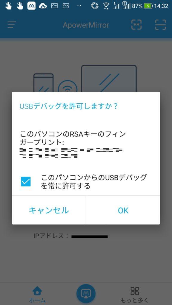 USBデバックの許可