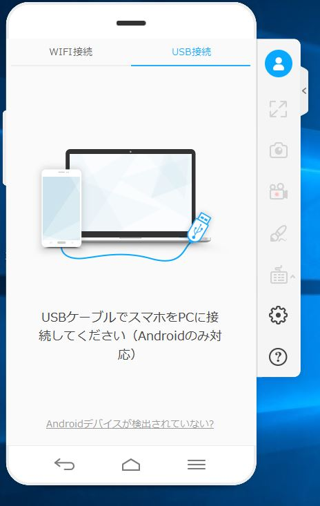 ApowerMirror USB接続